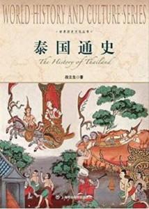 泰国通史 (The History of Thailand)
