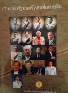 17 นายกรัฐมนตรีไทยเชื้อสายจีน
