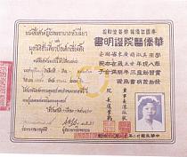 หนังสือสำคัญโรงพยาบาลหัวเฉียว แห่งมูลนิธิฮั่วเคี้ยวป๊อเต๊กเซี่ยงตึ๊ง พ.ศ. 2487