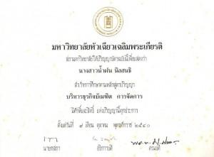 ปริญญาบัตรมหาวิทยาลัยหัวเฉียวเฉลิมพระเกียรติ