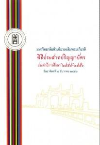 หนังสืออนุสรณ์พิธีประสาทปริญญาบัตร ปีการศึกษา 2555-2556