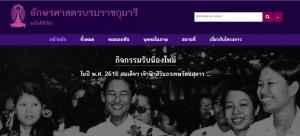 เว็บไซต์ อักษรศาสตรบรมราชกุมารี คลังดิจิทัล