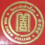 สัญลักษณ์ของวิทยาลัยหัวเฉียว