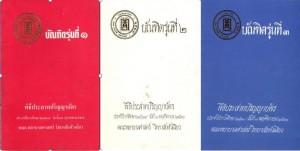 หนังสืออนุสรณ์บัณฑิตรุ่นที่ 1-3