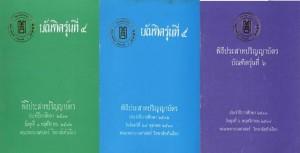 หนังสืออนุสรณ์บัณฑิตรุ่นที่ 4-6