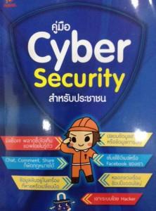 คู่มือ Cyber Security สำหรับประชาชน