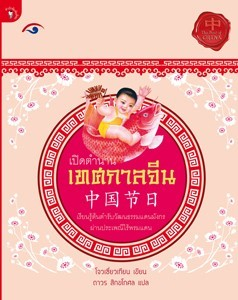 เปิดตำนานเทศกาลจีน