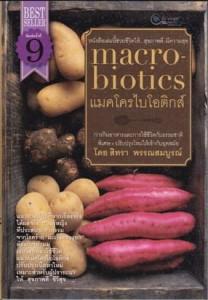 Macrobiotics : การกินอาหารและใช้ชีวิตกับธรรมชาติ