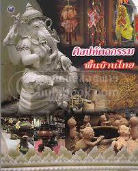 ศิลปหัตถกรรมพื้นบ้านไทย