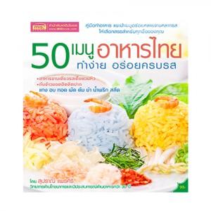50 เมนูอาหารไทยทำง่ายอร่อยครบรส