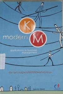จัดการความรู้อย่างไรให้ได้ผลกับทุกระบบ (Modern KM Applicationsin business management)