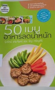 50 เมนู อาหารลดน้ำหนัก