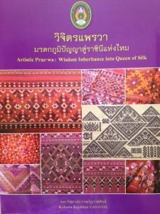 วิจิตรแพรวา : มรดกภูมิปัญญาสู่ราชินีแห่งไหม (Artistic Prae-wa : Wisdom Inheritance into Queen of Silk)
