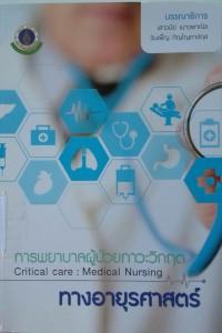 การพยาบาลผู้ป่วยภาวะวิกฤตทางอายุรศาสตร์