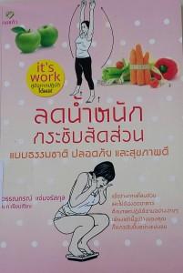 ลดน้ำหนักกระชับสัดส่วน