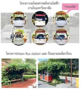 Energy-Saving-86-Bus-Station
