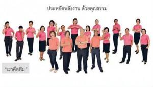 Energy-Saving-86-Teamwork