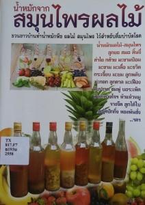น้ำหมักสมุนไพรผลไม้