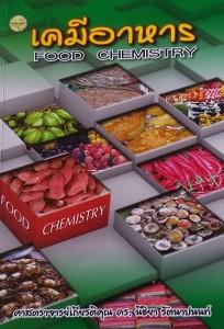 เคมีอาหาร (Food Chemisty)