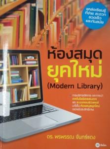 ห้องสมุดยุคใหม่ (Modern Library)