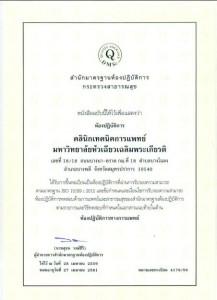 การรับรองความสามารถทางห้องปฏิบัติการทดสอบด้านการแพทย์หรือชันสูตรสาธารณสุขตามมาตรฐาน ISO 15189:2012