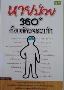 หายป่วย 360 ํ ตั้งแต่หัวจรดเท้า