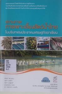 สถานภาพการเพาะเลี้ยงสัตว์น้ำไทย ในบริบทของประชาคมเศรษฐกิจอาเซียน