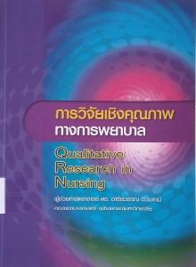 การวิจัยเชิงคุณภาพทางการพยาบาล (Qualitative in nursing)