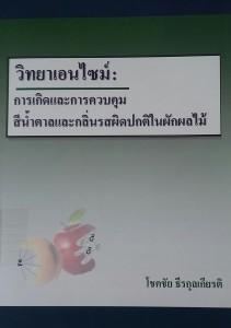 วิทยาเอนไซม์ : การเกิดและการควบคุมสีน้ำตาลและกลิ่นรสผิดปกติในผักผลไม้