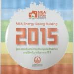 MEA Energy Saving Building 2015