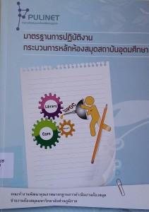 มาตรฐานการปฏิบัติงานกระบวนการหลักห้องสมุดสถาบันอุดมศึกษา
