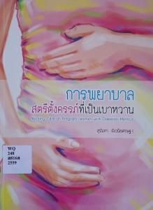 การพยาบาลสตรีตั้งครรภ์ที่เป็นเบาหวาน