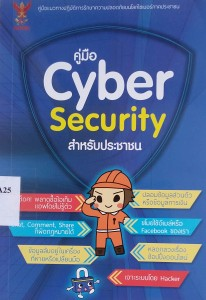 คู่มือ Cyber Security