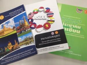 งานวิจัยอาเซียนของศูนย์อาเซียนศึกษา มหาวิทยาลัยธรรมศาสตร์