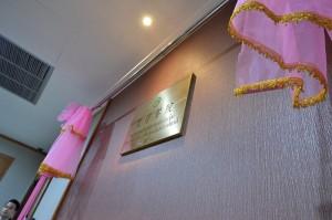 ป้ายหน้าห้องสถาบันขงจื่อการแพทย์แผนจีน มหาวิทยาลัยหัวเฉียวเฉลิมพระเกียรติ