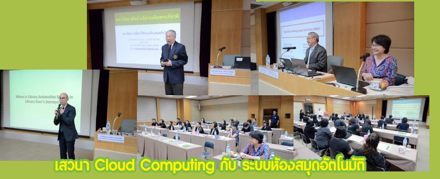 เสวนา เรื่อง Cloud Computing กับระบบห้องสมุดอัตโนมัติ