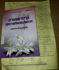 หนังสือ 1