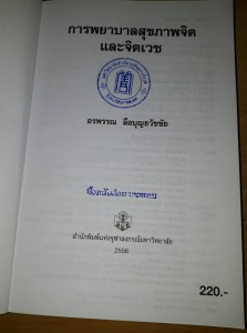 หนังสือ 2