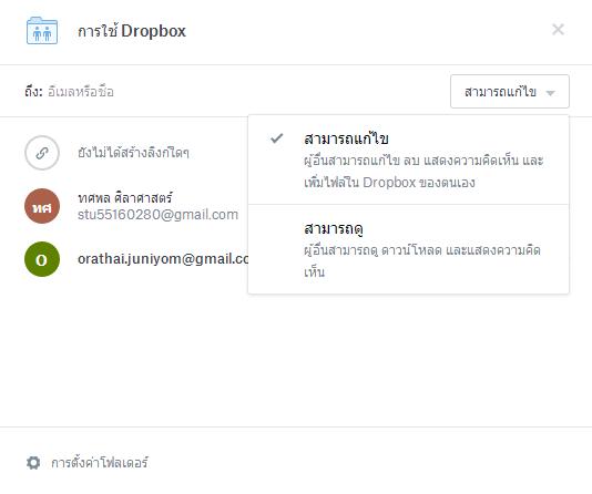 dropbox07