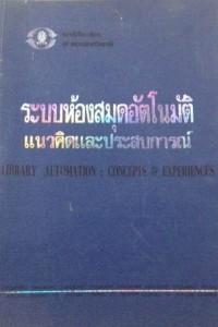 หนังสือ เรื่อง ระบบห้องสมุดอัตโนมัติ : แนวคิดและประสบการณ์