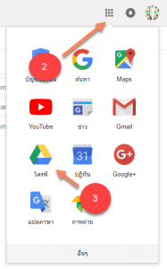 google-from2