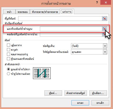 create-table-header2
