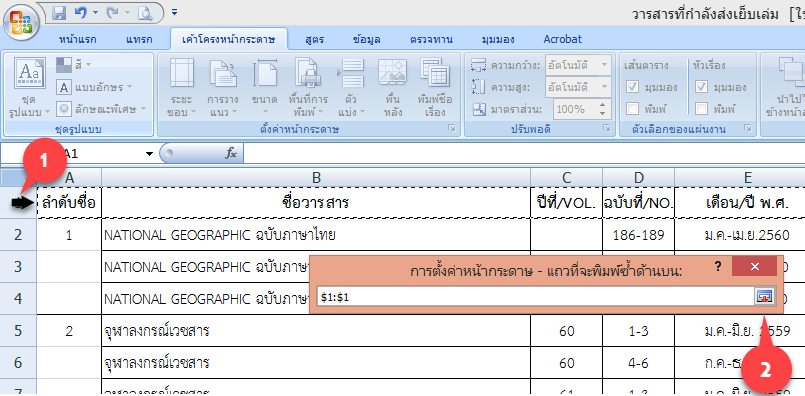 create-table-header3