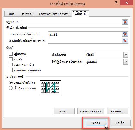 create-table-header4