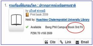 การเปลี่ยน Status หนังสือส่งซ่อม